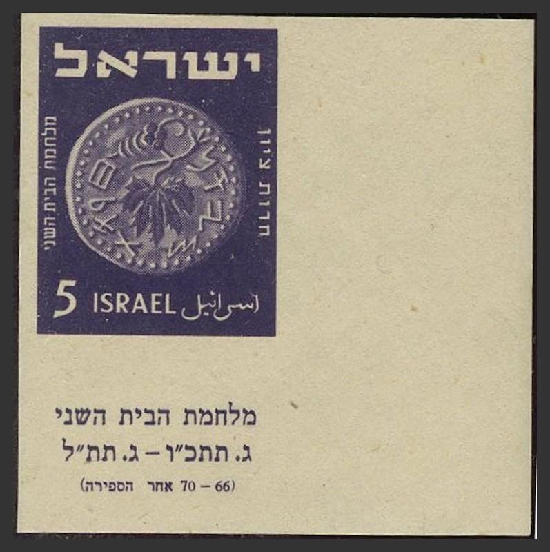 essays israel