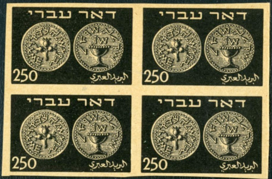 Lot 158 - DOAR  IVRI: ESSAYS & PROOFS  -  Tel Aviv Stamps Ltd. Auction #45
