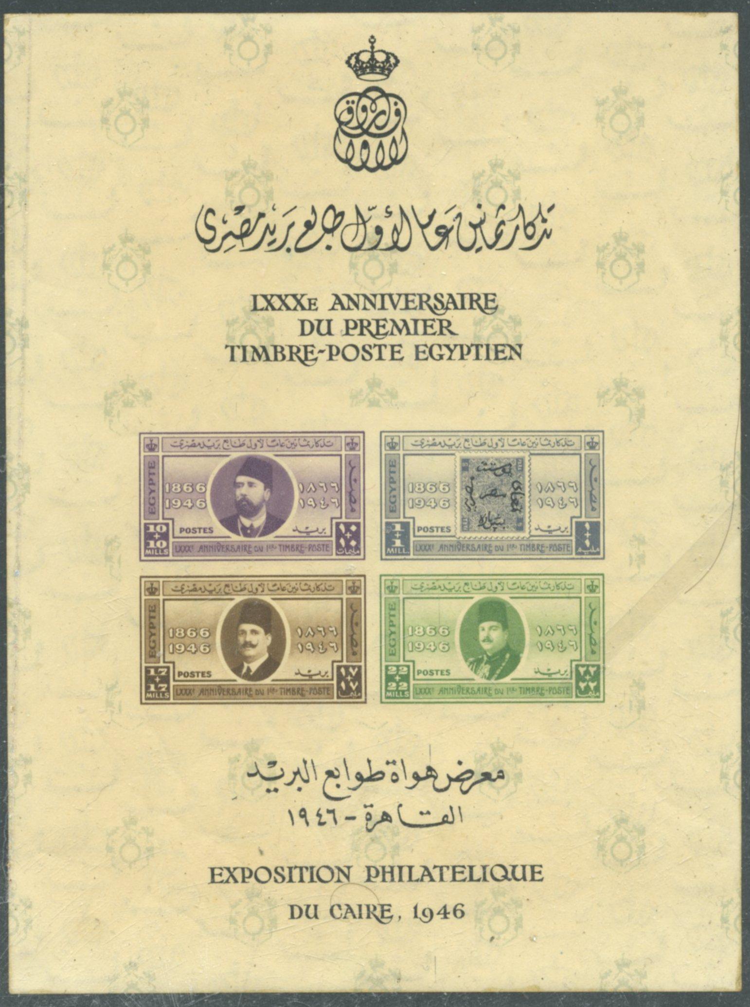Lot 10 - Egypt  -  Tel Aviv Stamps Ltd. Auction #45