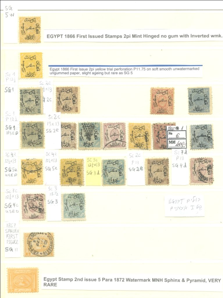 Lot 10 - Egypt  -  Tel Aviv Stamps Ltd. Auction #45