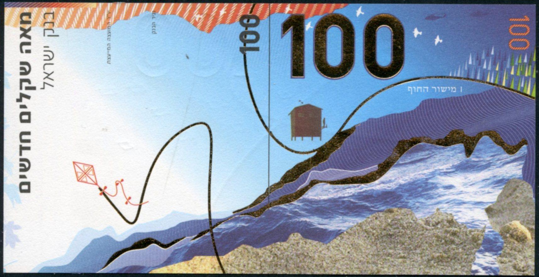 Lot 450 - banknotes  -  Tel Aviv Stamps Ltd. Auction #45