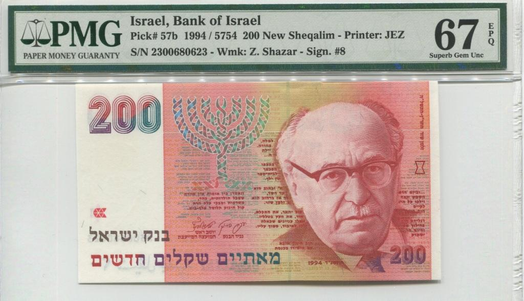 Lot 443 - banknotes  -  Tel Aviv Stamps Ltd. Auction #45