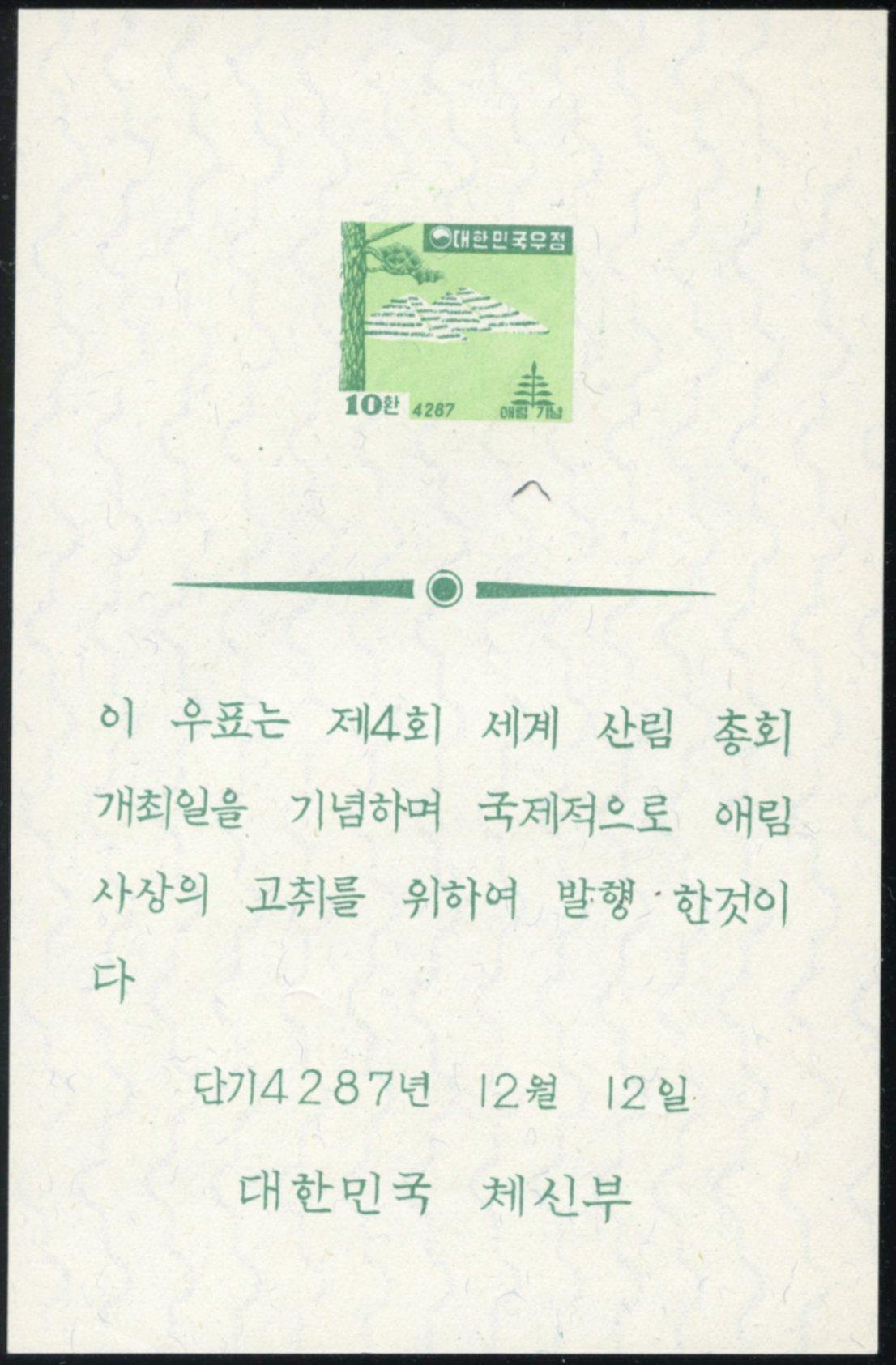 Lot 19 - korea (south)  -  Tel Aviv Stamps Ltd. Auction #45