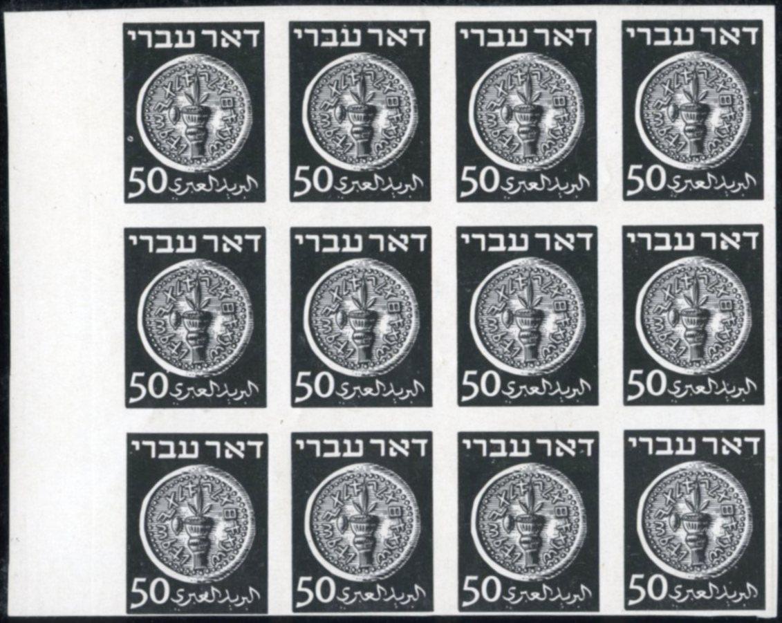 Lot 160 - DOAR  IVRI: ESSAYS & PROOFS  -  Tel Aviv Stamps Ltd. Auction #45