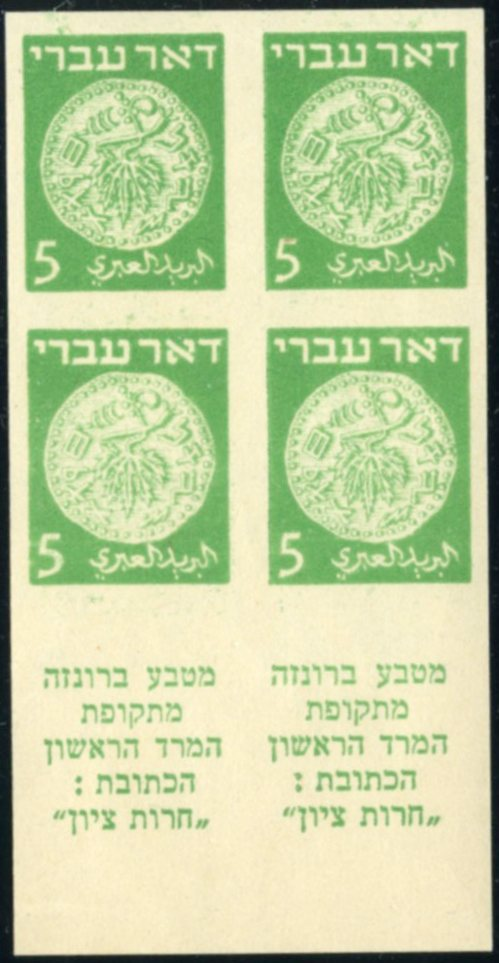 Lot 163 - DOAR  IVRI: ESSAYS & PROOFS  -  Tel Aviv Stamps Ltd. Auction #45