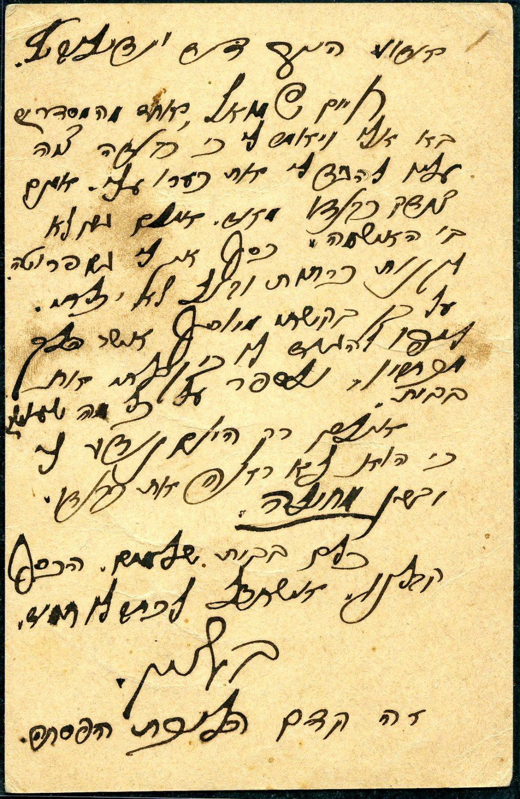 Lot 36 - jewish colonies  -  Tel Aviv Stamps Ltd. Auction #49
