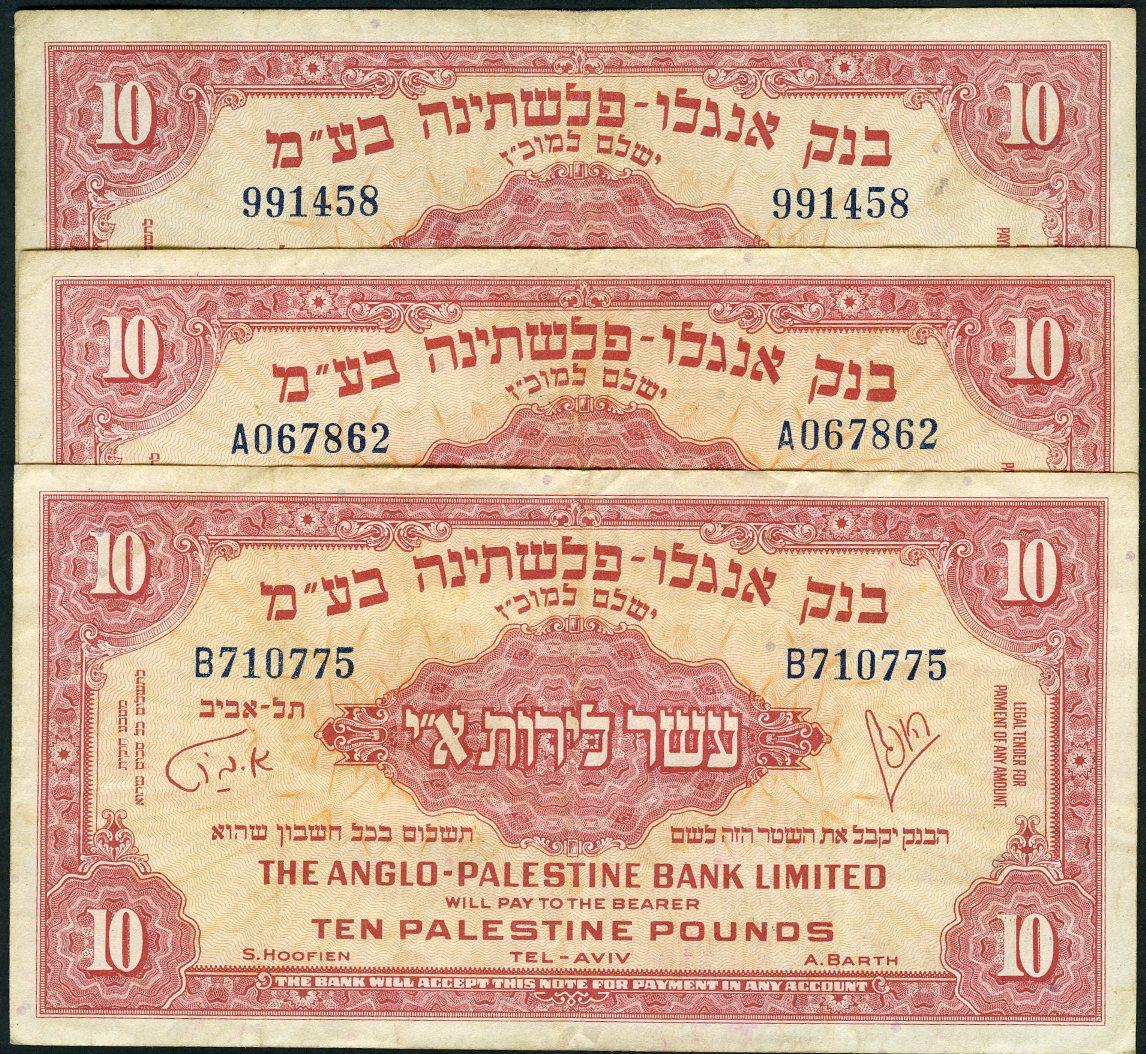 Lot 478 - ISRAEL BANKNOTES  -  Tel Aviv Stamps Ltd. Auction #49
