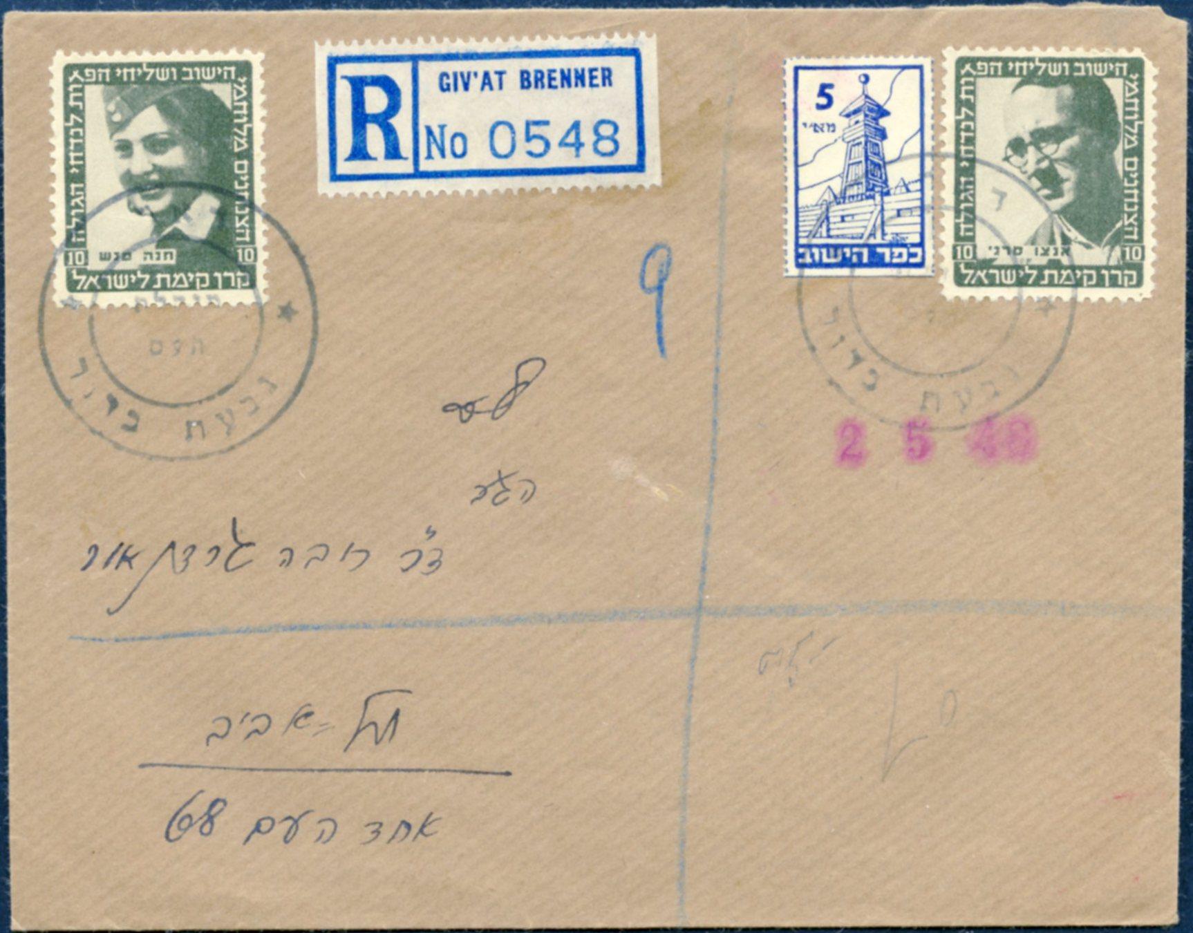 Lot 150 - 1948 INTERIM (Local Posts Follow)  -  Tel Aviv Stamps Ltd. Auction #49