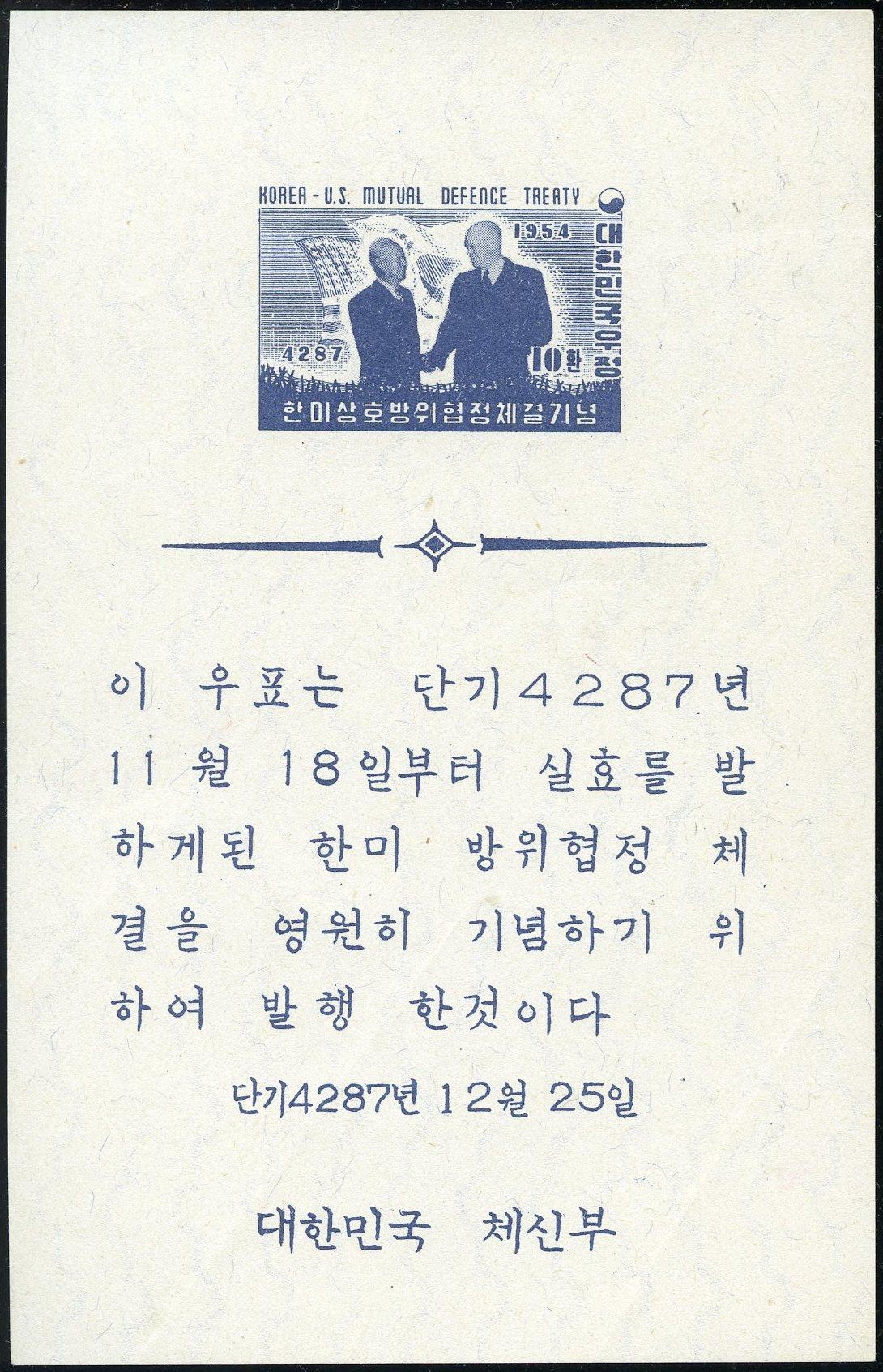 Lot 11 - South Korea  -  Tel Aviv Stamps Ltd. Auction #49